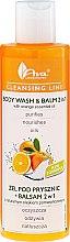 Düfte, Parfümerie und Kosmetik Duschgel und Körperbalsam 2in1mit ätherischem Grapefruitöl - Ava Laboratorium Cleansing Line Body Wash & Balm 2In1 With Grapefruit Essential Oil