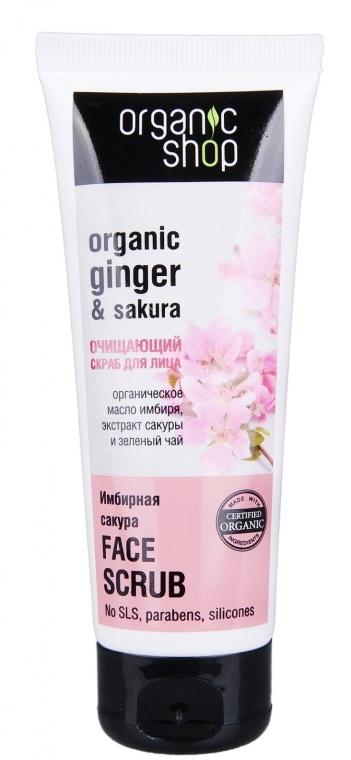 Gesichtspeeling mit Bio Ingweröl und Extrakten aus grünem Tee und japanischer Blütenkirsche - Organic Shop Scrub Face