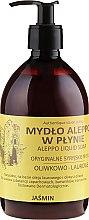 Düfte, Parfümerie und Kosmetik Flüssige Aleppo-Handseife Jasmine - Biomika Aleppo Liquid Soap