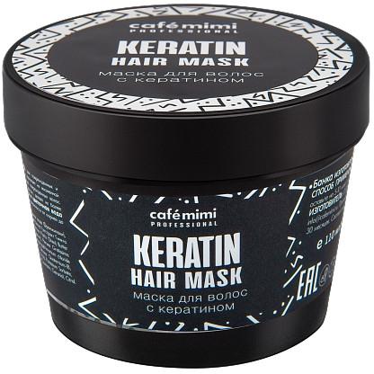 Haarmaske mit Keratin für geschädigtes Haar - Cafe Mimi Professional Keratin Hair Mask
