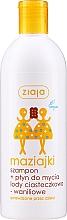 Düfte, Parfümerie und Kosmetik Kindershampoo & Duschgel mit Cookies und Vanille-Eis Duft - Ziaja Kids Shampoo and Shower Gel Cookies and Vanilla Ice Cream