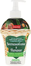 Düfte, Parfümerie und Kosmetik Sanfte sibirische Handseife auf pflanzlicher Basis - Fitokosmetik