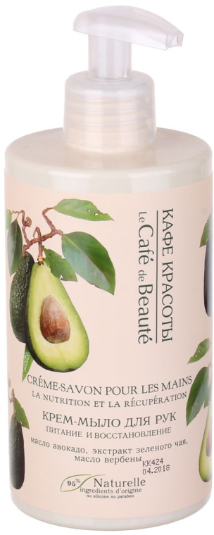 Pflegende und regenerierende Cremeseife - Le Cafe de Beaute Nutrition & Recovery Cream Hand Soap