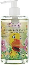 Düfte, Parfümerie und Kosmetik Gel-Seife für Kinder mit Calendula und Kamille - My caprice