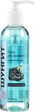 Düfte, Parfümerie und Kosmetik Regenerierendes Gesichtsreinigungsgel mit Antioxidantien - Fratti HB Shungite