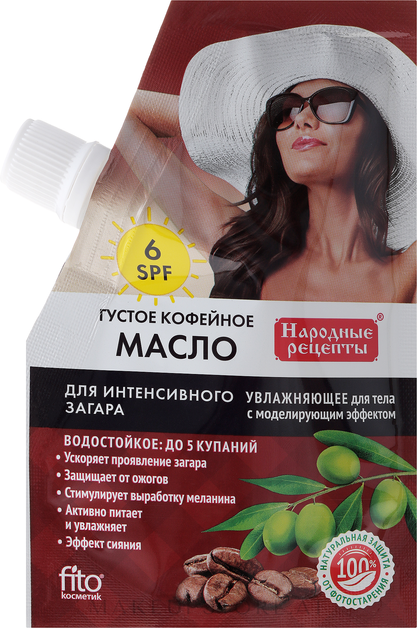 Dickes Kaffeeöl für intensives Bräunen SPF 6 - Fito Kosmetik Volksrezepte — Bild 50 ml