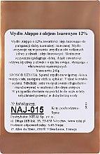 Natürliche Seife mit Oliven- und 12% Lorbeeröl für normale bis Mischhaut - Najel Savon d'Alep Aleppo Soap By Laurel Oils 12% — Bild N4