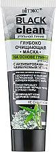 Düfte, Parfümerie und Kosmetik Tiefenreinigende Gesichtsmaske mit Aktivkohle - Vitex Black Clean