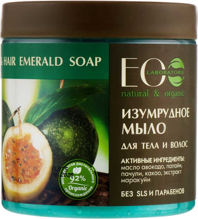 Haar- und Körperseife mit Avocadoöl, Papaya, Kakaobutter und Maracuja Extrakt - ECO Laboratorie Natural & Organic Body & Hair Emerald Soap — Bild N1
